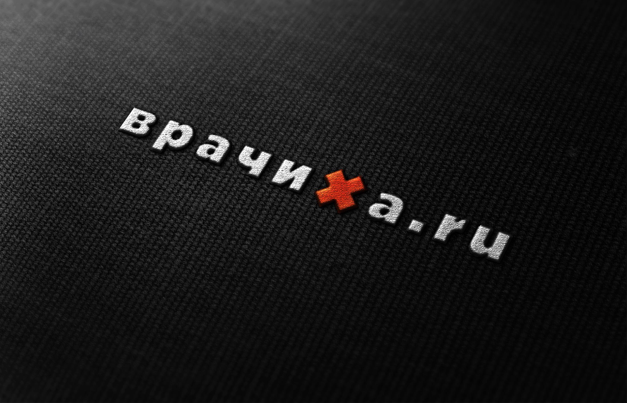 Необходимо разработать логотип для медицинского портала фото f_9155bfe2667cdcdb.jpg