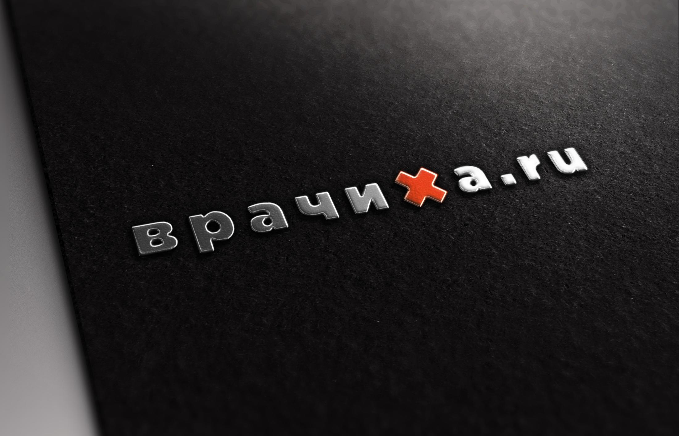 Необходимо разработать логотип для медицинского портала фото f_9155bfe266ca8f34.jpg