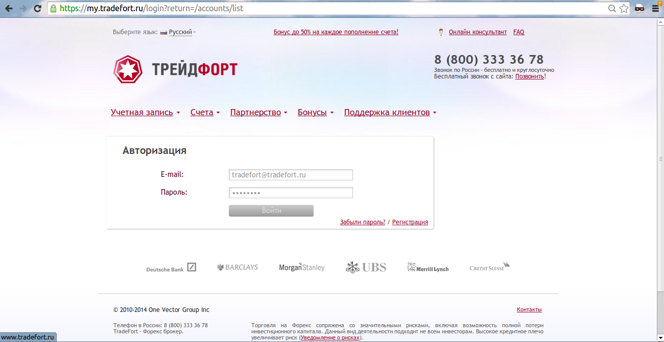 """Разработка кабинета трейдера ООО """"Трейдфорт"""""""