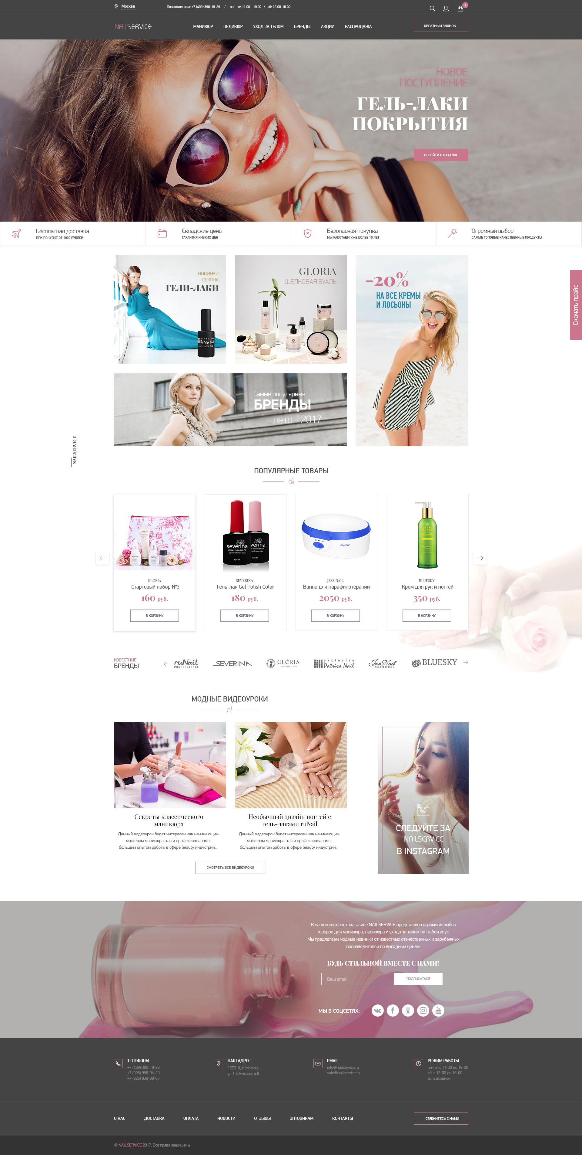 Разработка дизайна главной страницы сайта интернет-магазина фото f_06359501fe70e105.jpg