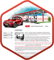 Сайт Автомойки Splash