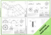 Раздел конструкций купольного навеса