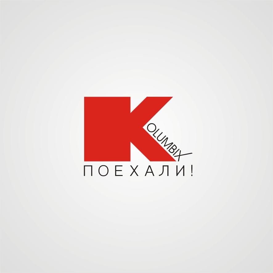 Создание логотипа для туристической фирмы Kolumbix фото f_4fb3fdccc0f36.jpg