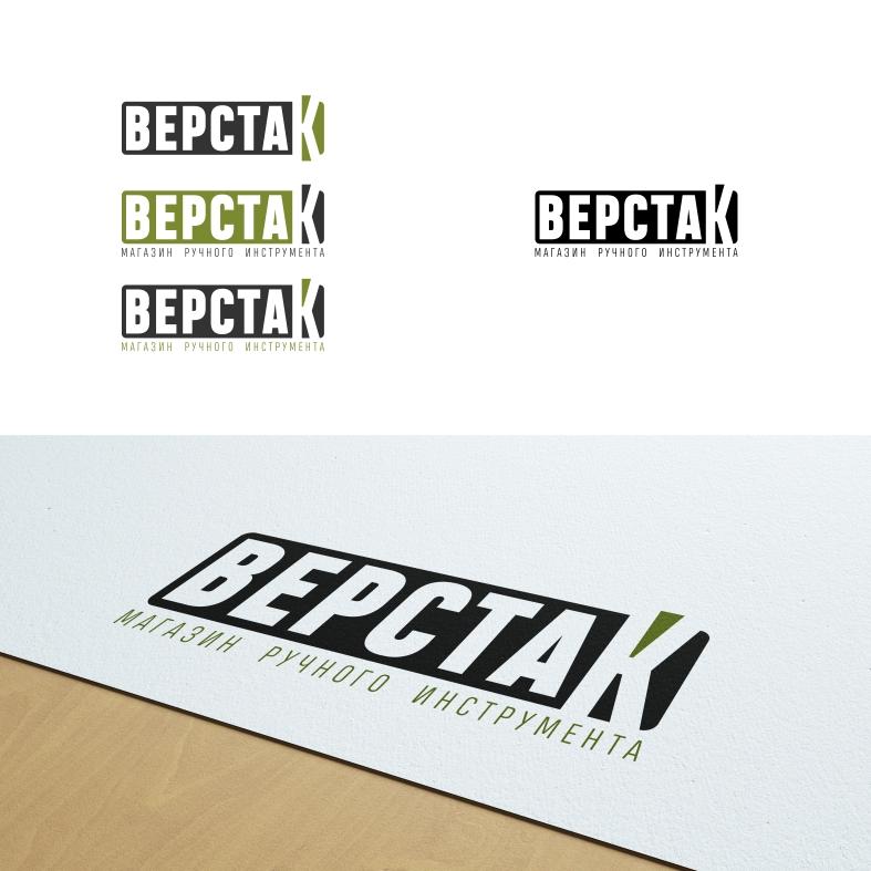 Логотип магазина бензо, электро, ручного инструмента фото f_1905a141d7f75ba3.jpg