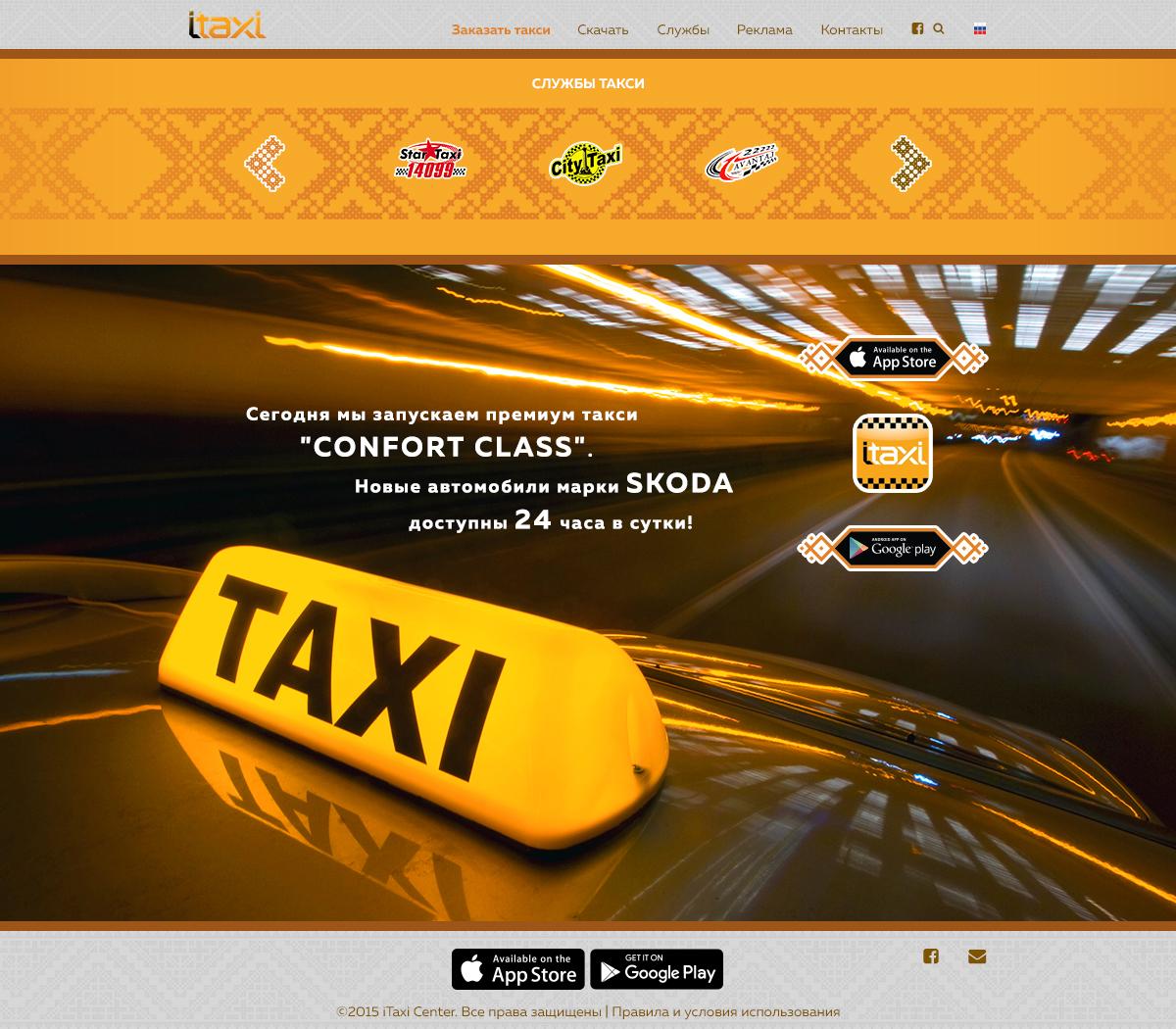 Редизайн сайта www.itaxi.md фото f_3225a0b8cd7c1034.jpg