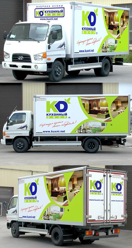 "Брендирование грузового авто для компании ""Кухонный двор"" фото f_75859b93c6e98ea1.jpg"