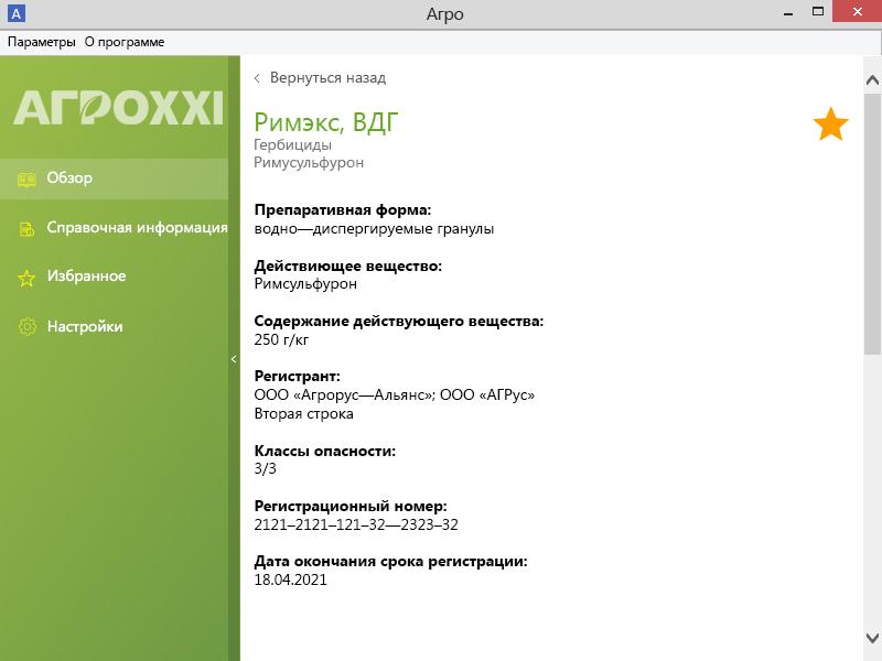 АГРО — интерфейс программы для Windows