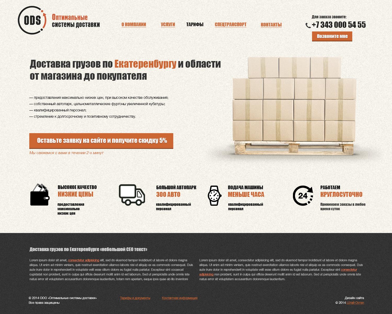 Дизайн сайта-визитки для транспортной компании фото f_20553d161a3bc1ed.jpg
