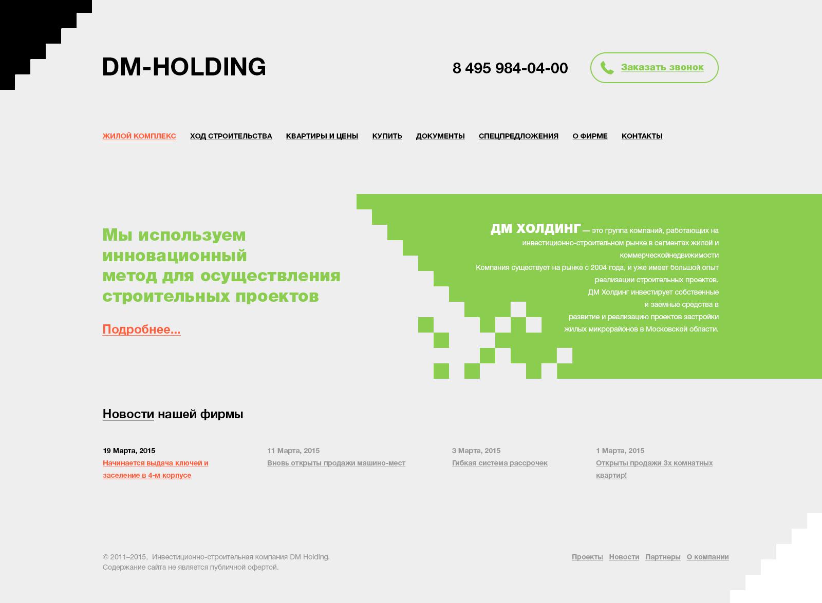 Редизайн сайта компании застройщика фото f_353551143477e4f1.png