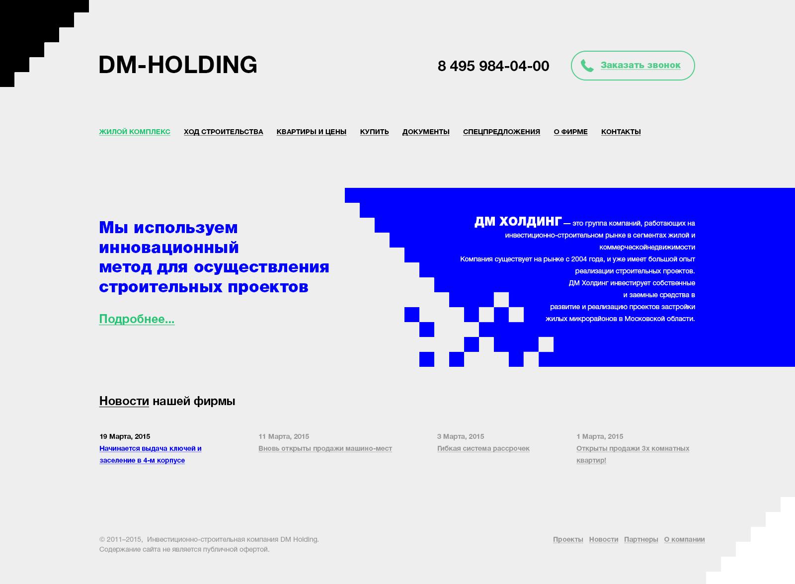 Редизайн сайта компании застройщика фото f_53755114362543d6.png