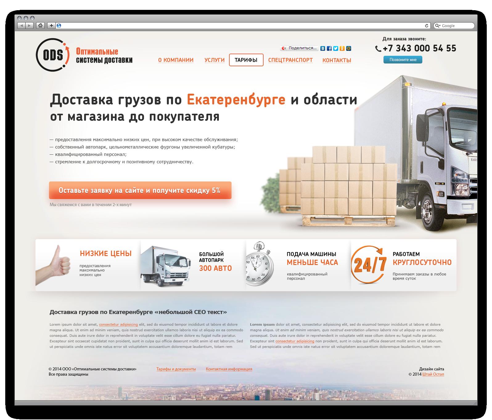 Дизайн сайта-визитки для транспортной компании фото f_81653d121bfd20ba.png