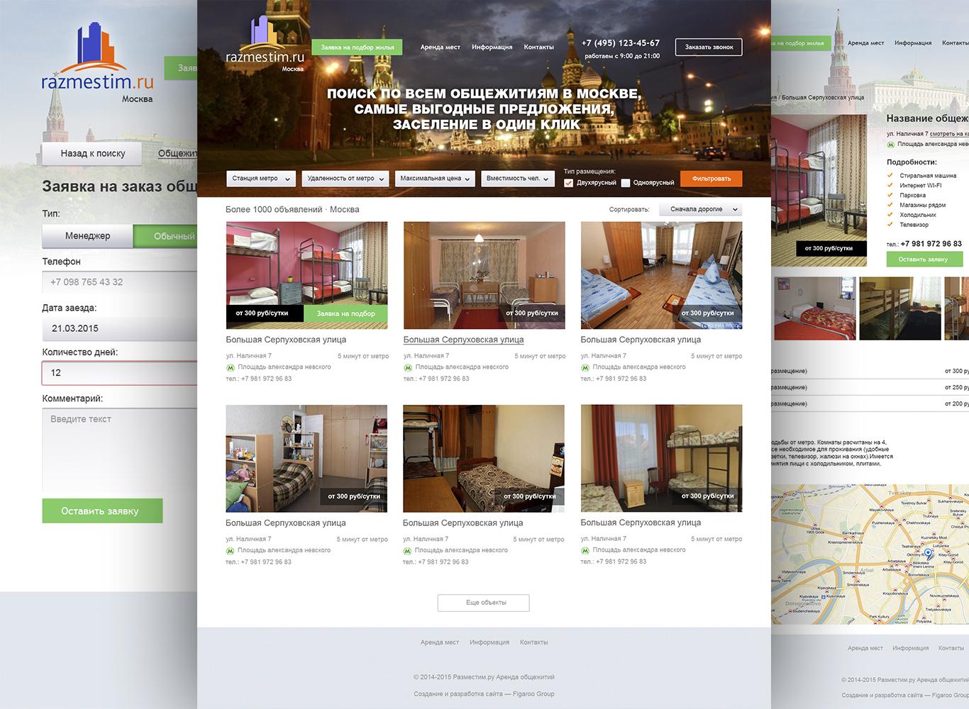 Хостелы в Москве