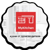Кухни MyKitchen