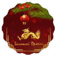 Баннеры для постов ВК, ФБ, Инстаграм Золотой дракон