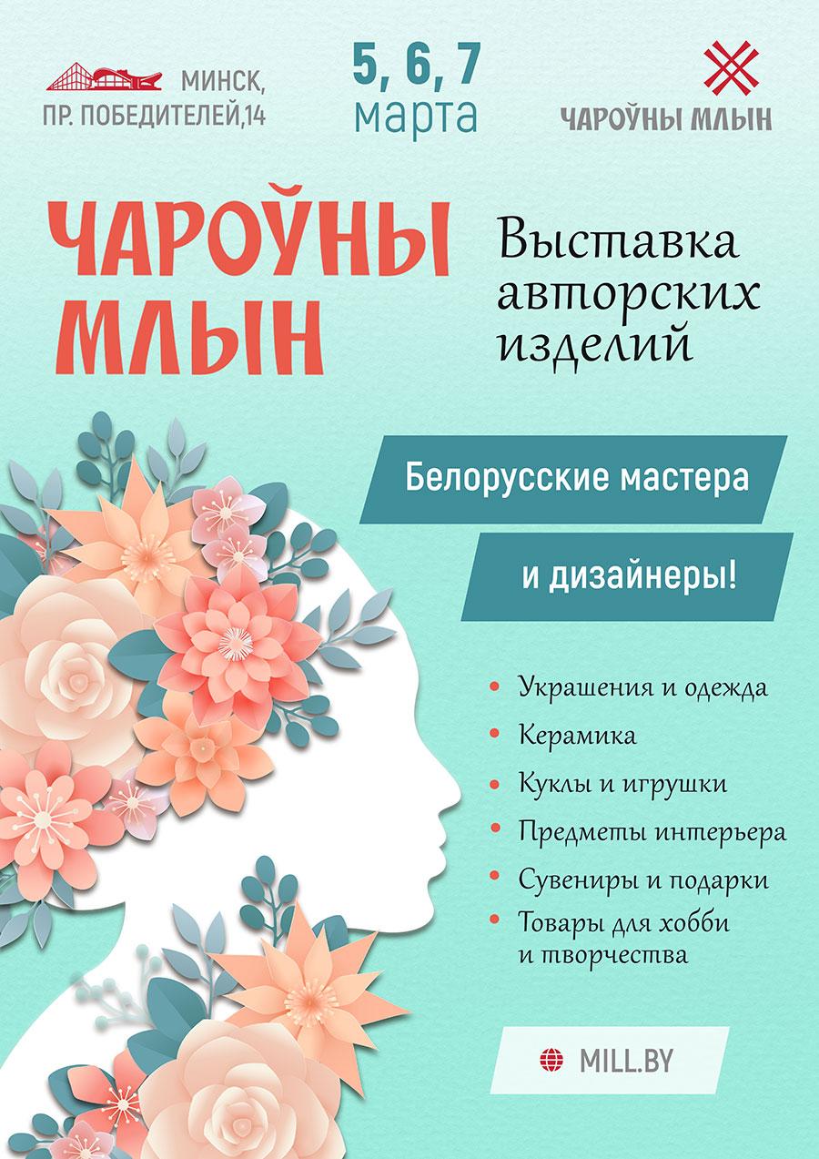 Дизайн-макет афиши выставки ручной работы фото f_5236009637b29392.jpg