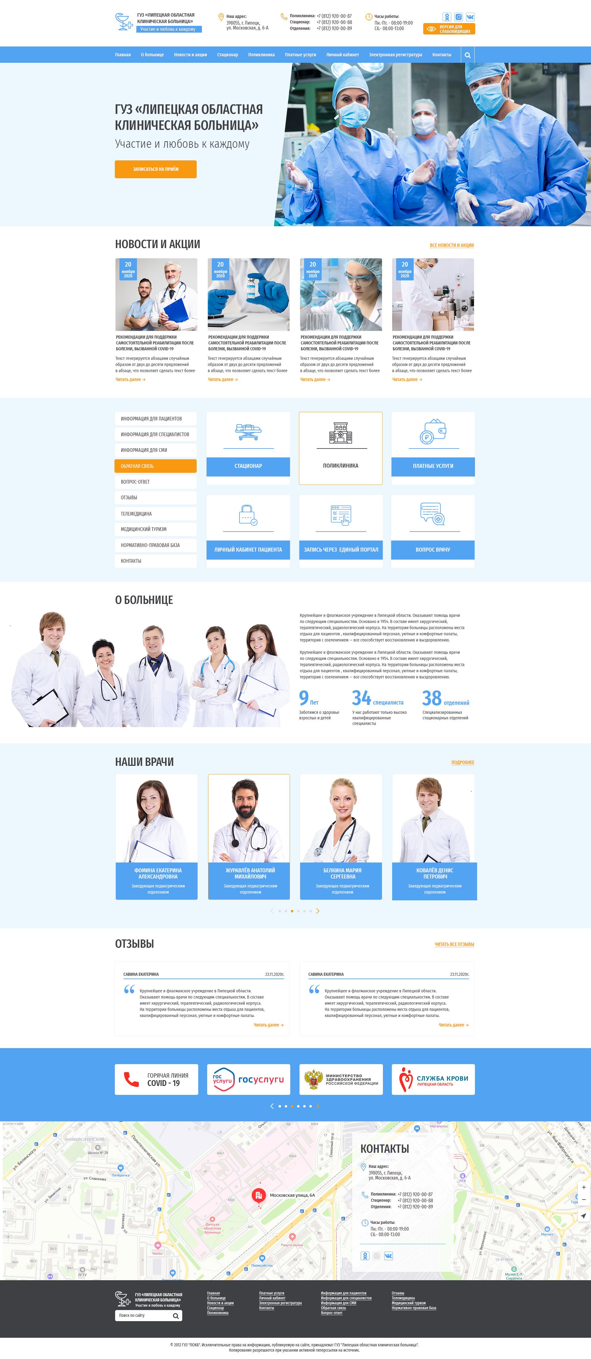Дизайн для сайта больницы. Главная страница + 2 внутренних. фото f_9855fb569bd39ec9.jpg