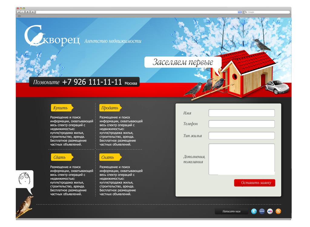 Дизайн главной страницы сайта фото f_503a6a9eb0342.jpg