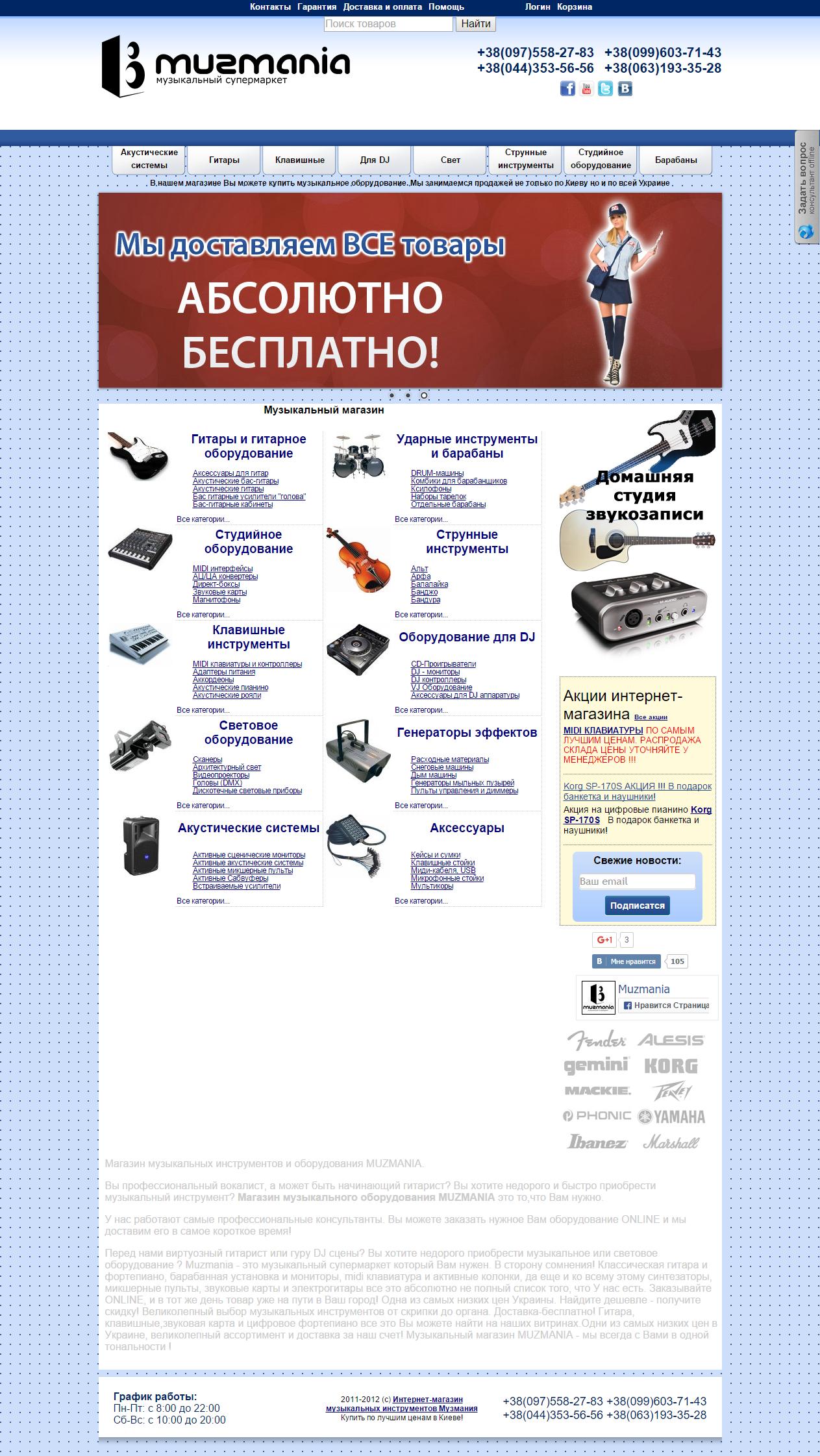 "Интернет-магазин ""Muzmania"""