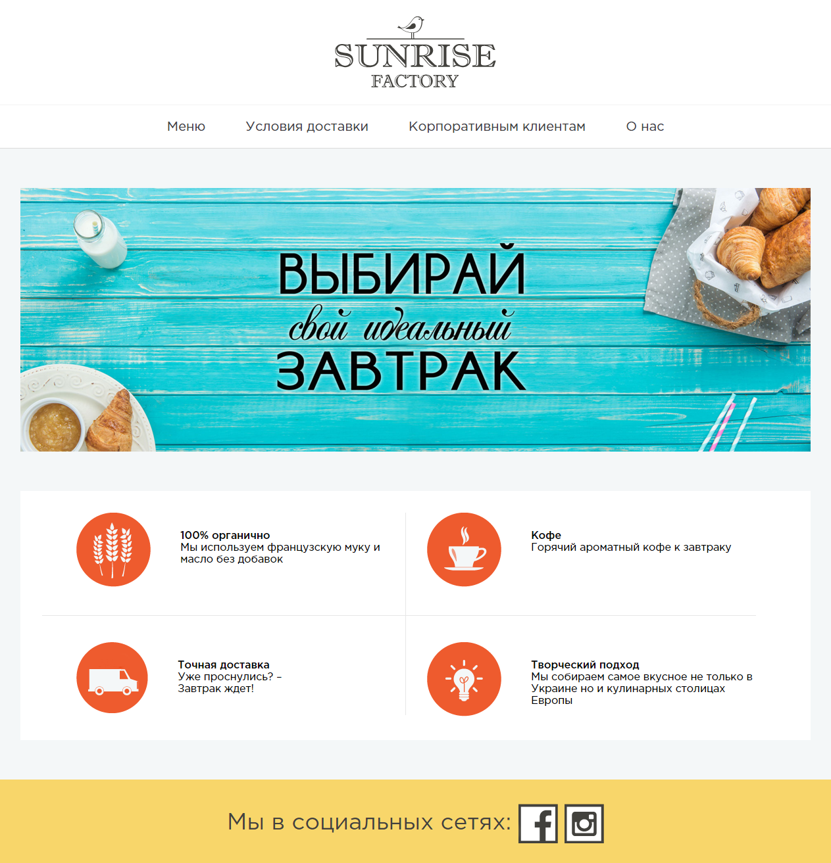 SunriseFactory - завтраки домой
