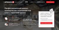 Лендинг сайта по ремонту коммерческих помещений