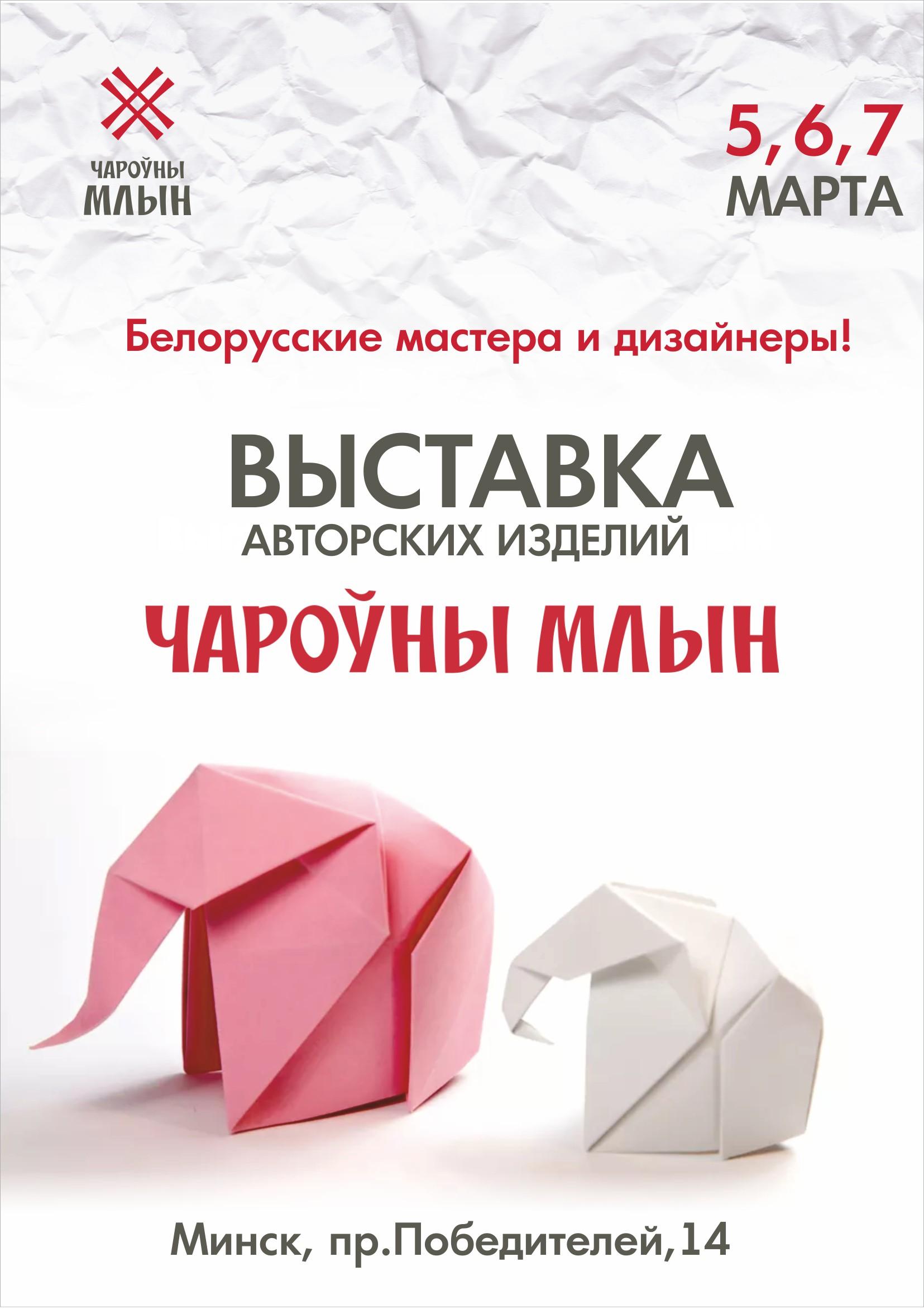 Дизайн-макет афиши выставки ручной работы фото f_798600042fb62b5b.jpg