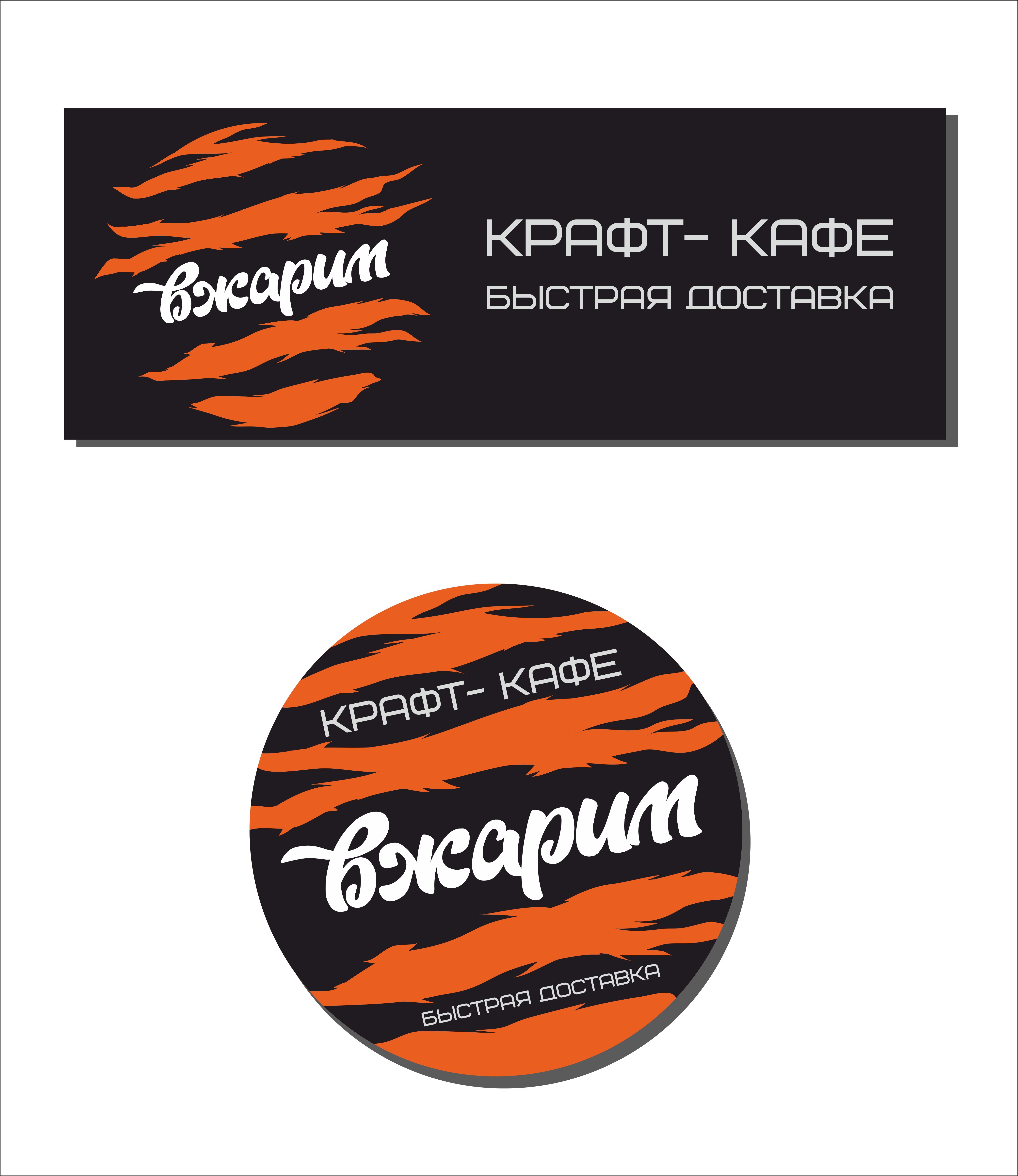 Требуется, разработка логотипа для крафт-кафе «ВЖАРИМ». фото f_918600aa98b7d1b5.jpg