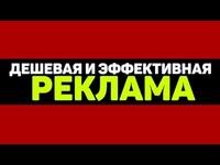 Ваша реклама в ВК-более 5 000 000 чел. целевой аудитории + в ФЕЙСБУК -более...