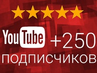 Добавлю 250 подписчиков на ваш канал youtube   Ручная работа, без списаний