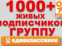 1000 Живых подписчиков в группу\на страницу в Одноклассниках