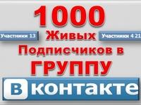 1000 Живых подписчиков в группу\на страницу в Вк