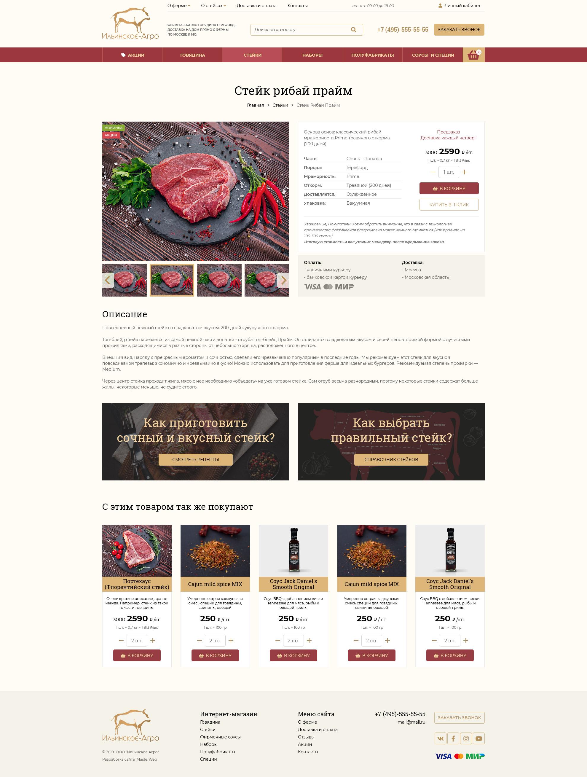 Ильинское Агро - фермерская говядина (Интернет-магазин)