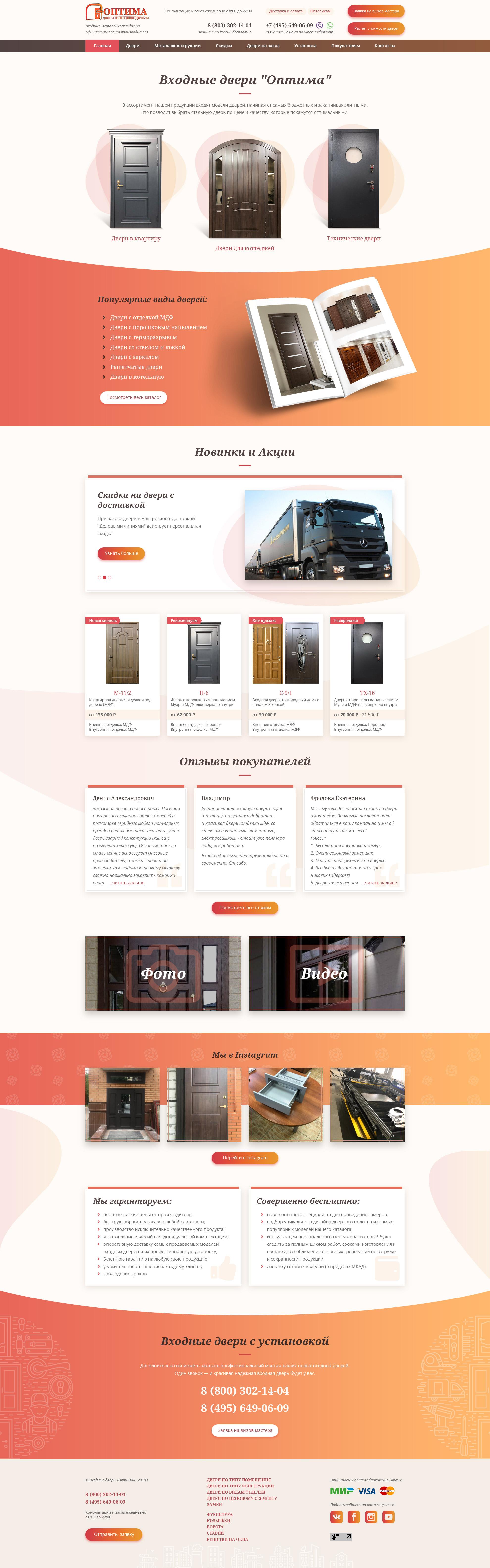 Оптима - двери от производителя (Интернет-магазин)