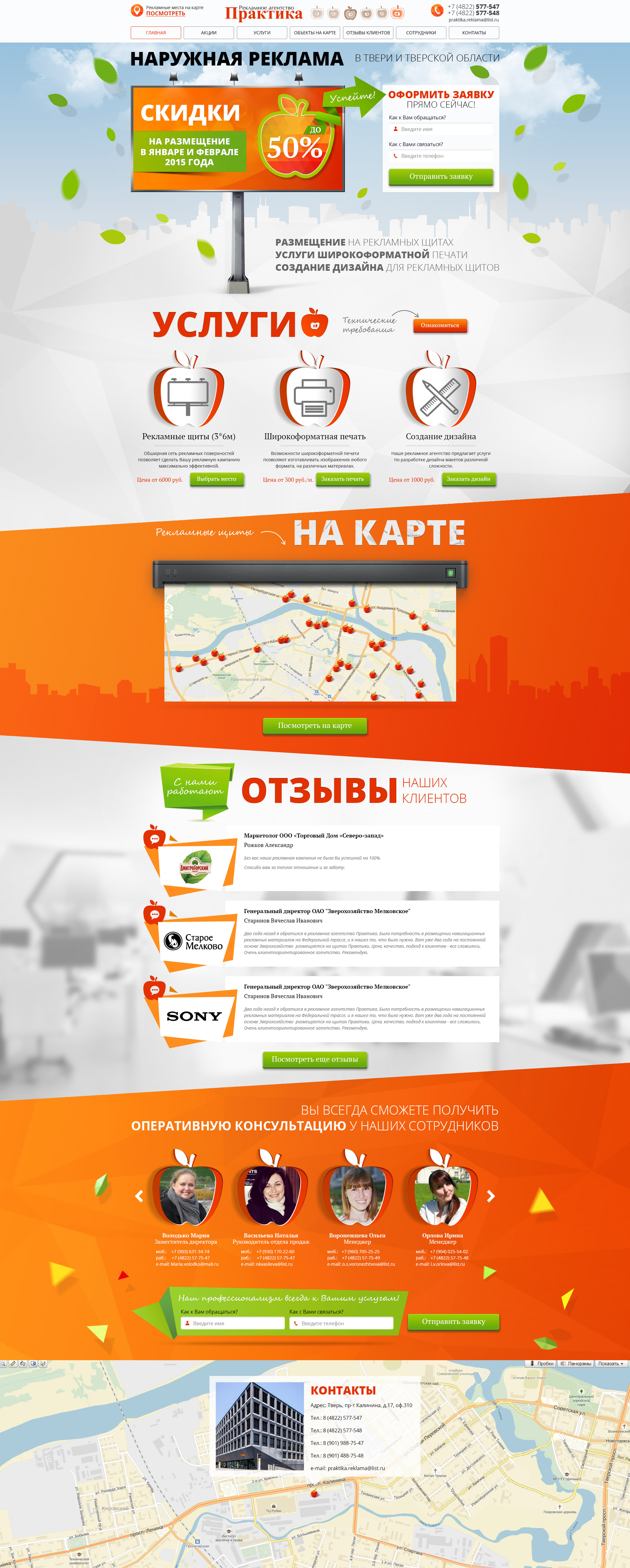 Рекламное агентство Практика (Landing Page)
