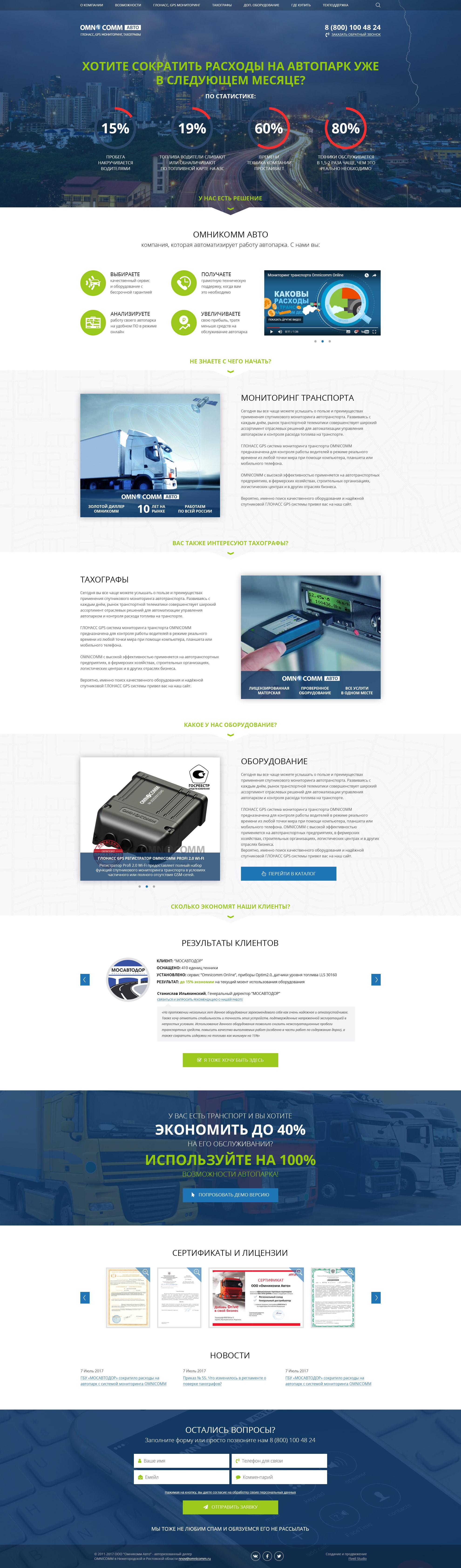 OmniComm - ГЛОНАСС, GPS мониторинг, тахографы
