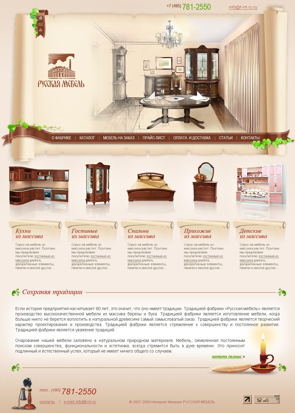 Русская Мебель