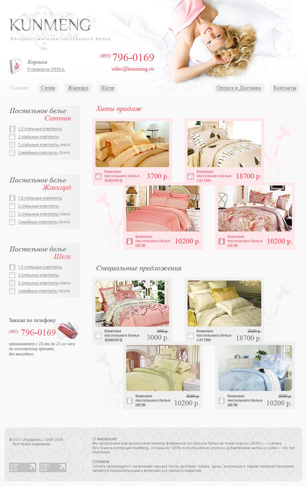 Kunmeng - постельное белье