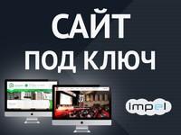Создание продающих сайтов под ключ