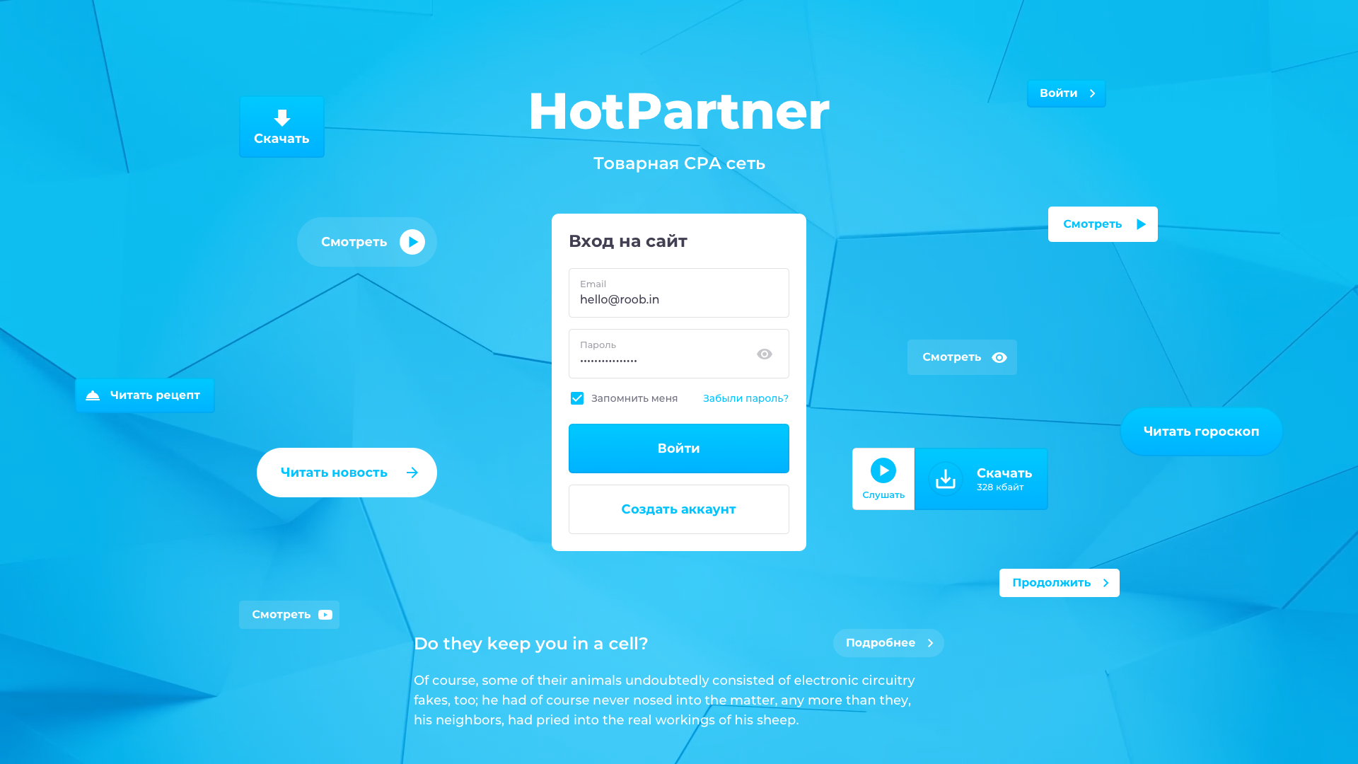 HotPartner CPA Network