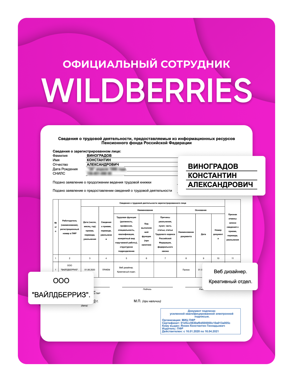 E-commerce №1 WILDBERRIES 🛍