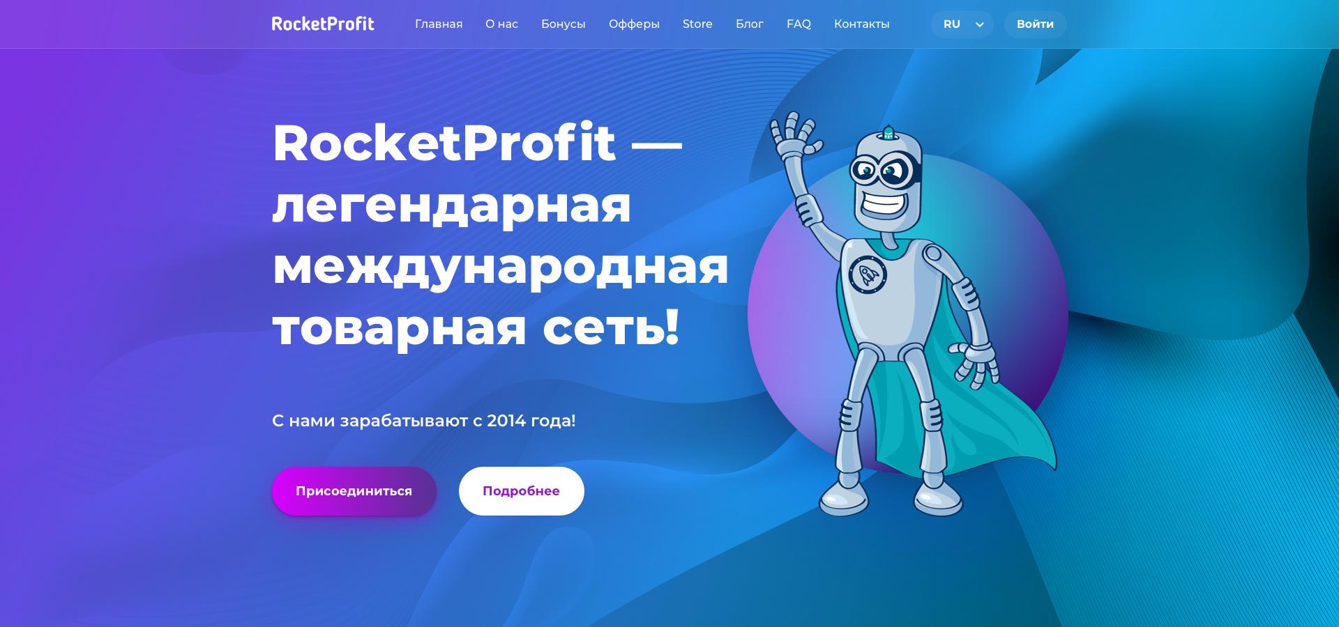 CPA сеть Rocket Profit
