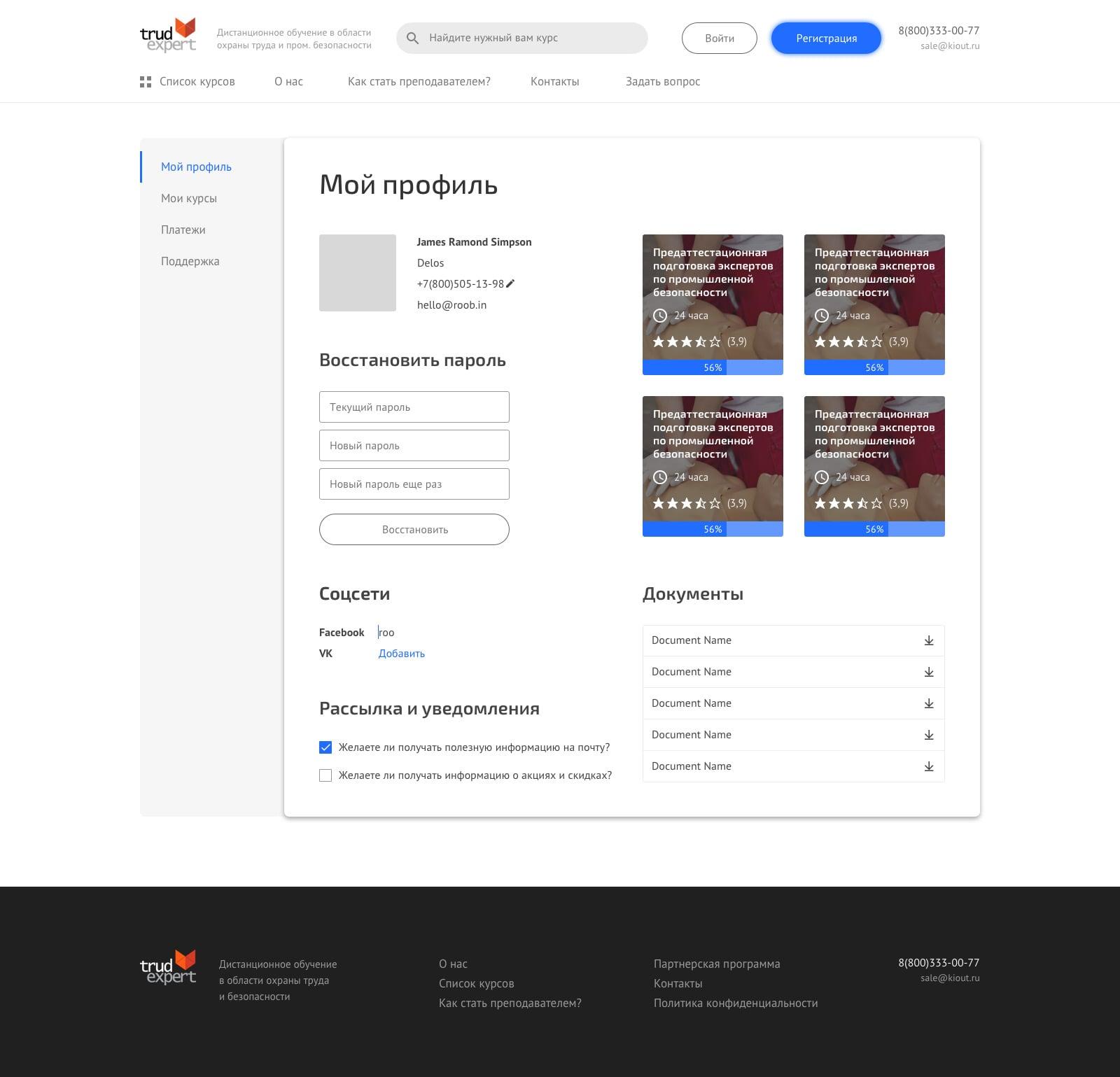 Платформа онлайн образования TrudExpert