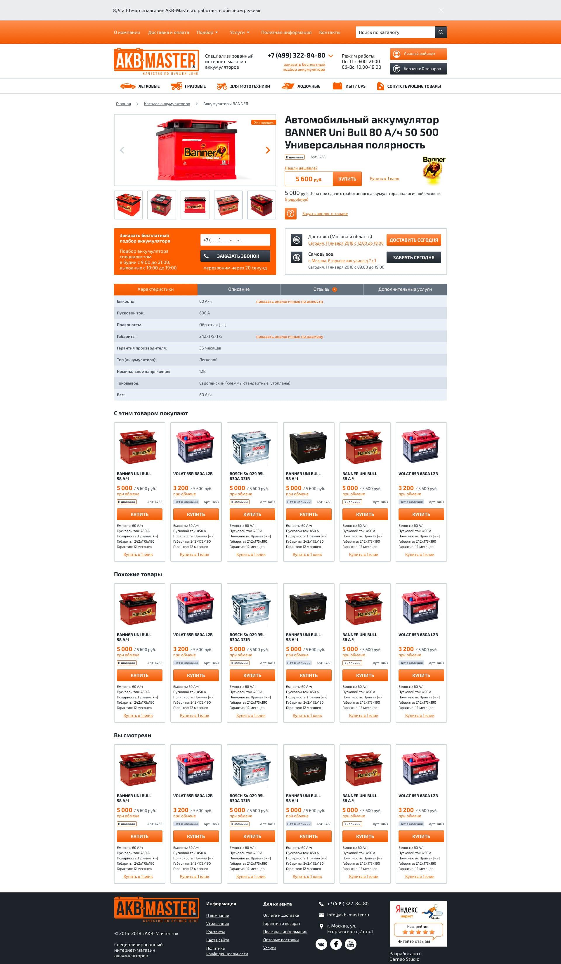 E-commerce AKB