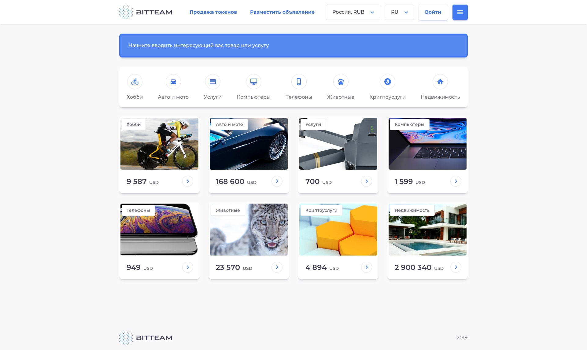 Crypto Market Place BitTeam