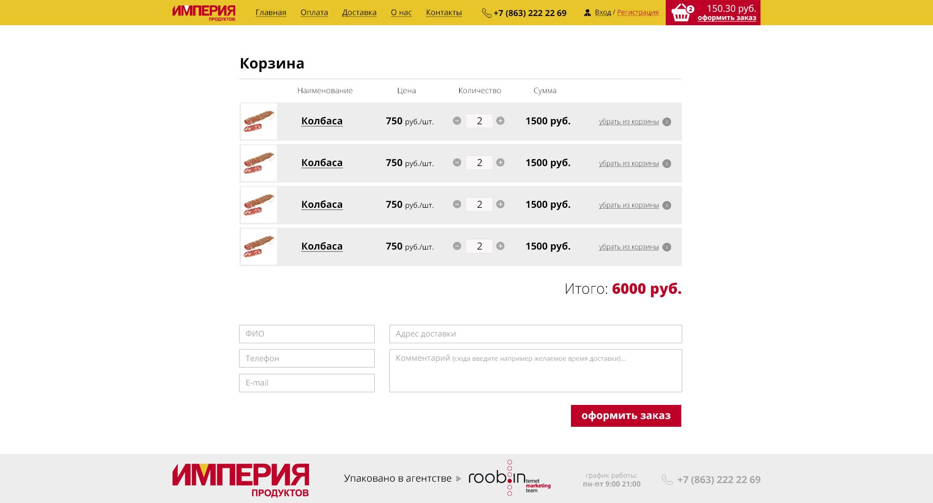 E-commerce Империя Продуктов