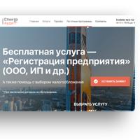 WEB SITE СПЕКТР-АУДИТ