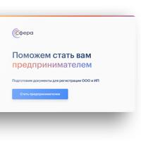 Банковский веб-сервис для предпринимателей