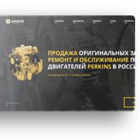 LP Промышленные двигатели PERKINS