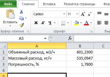 Создание библиотеки расчета потоков газа (DLL)