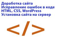 Доработка сайта, исправление кода html, css