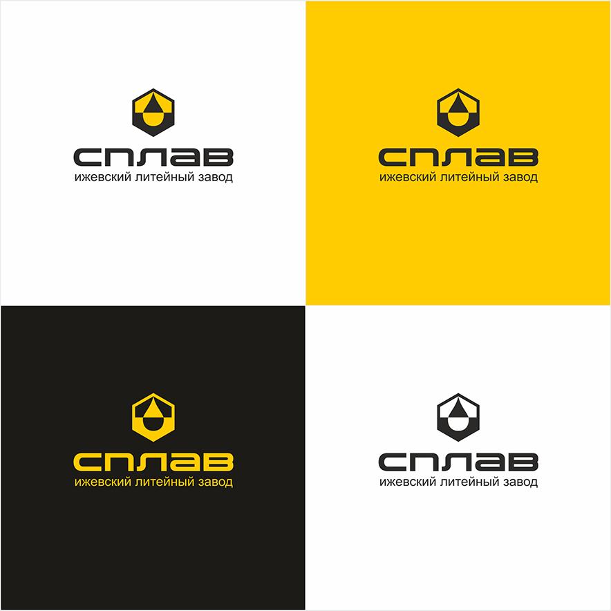 Разработать логотип для литейного завода фото f_4815afbfa711851b.png